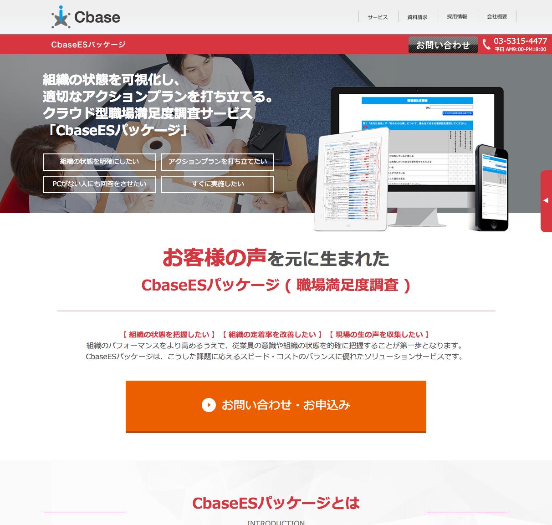 CbaseESパッケージ   クラウド型職場満足度調査サービス
