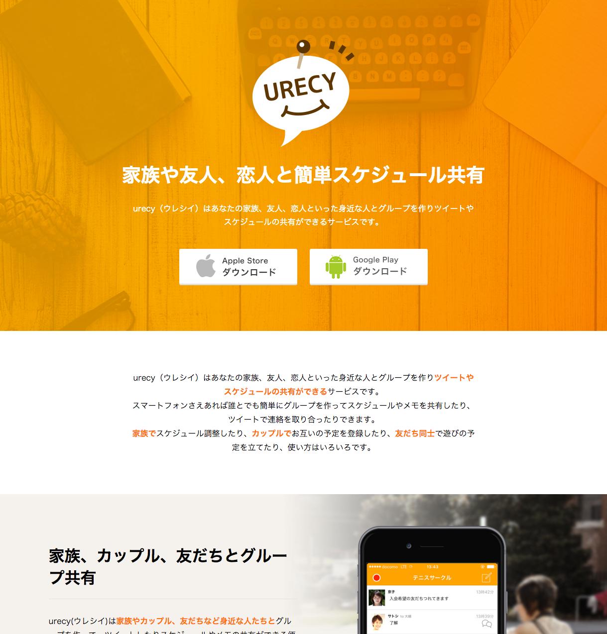 URECY|家族や友人、恋人と簡単スケジュール共有